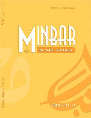 Minbar. Islamic Studies / «Минбар. Исламские исследования»