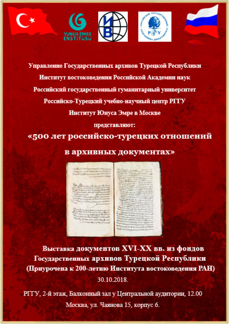 500 Years of Russian-Turkish Relations Reflected in Documents Exposition of Russian State Humanitarian University