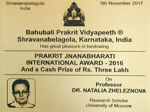 Prakrit Jnanabharati International Award